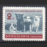 Болгария. Советские собаки-космонавты