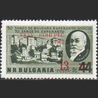 Болгария. XXXV конгресс болгарских эсперантистов в Бургасе