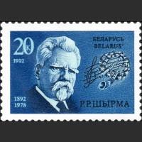 Годовой комплект почтовых марок РБ за 1992 год в листах
