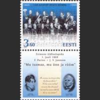 130 лет национальному гимну Эстонии