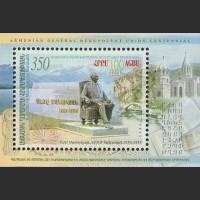 100 лет AGBU (некоммерческая армянская благотворительная организация)