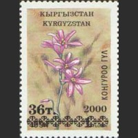 "Надпечатка на марке из серии ""Флора Киргизии"""