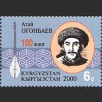 100 лет со дня рождения народного певца Атай Огонбаева