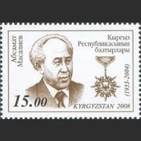 Герои Кыргызстана