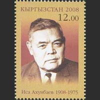 100 лет со дня рождения хирурга И. Ахунбаева