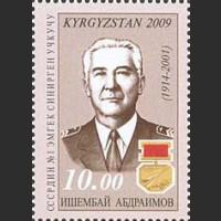 Летчик И. Абдраимов