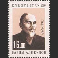 125 лет со дня рождения поэта Б. Алыкулова