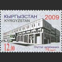 75 лет Национальной библиотеке