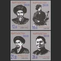 150 лет со дня рождения знаменитых деятелей Кыргызстана