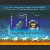 50-летие первого полета человека в космос