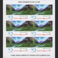 Программа ООН по охране окружающей среды