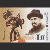 125 лет со дня рождения богатыря Кожомкула