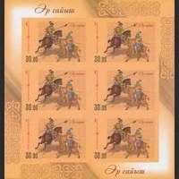 Национальная верховая игра - Эр Сайыш