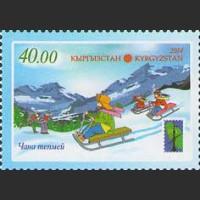 Национальные зимние виды спорта. РСС