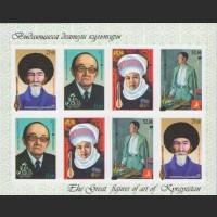 Деятели культуры Кыргызстана