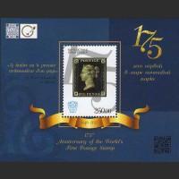 175 лет первой в мире почтовой марке