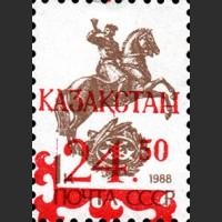 "Надпечатка на стандартной марке СССР ""24.50"""