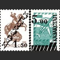 "Надпечатка на стандартной марке СССР ""1.50"" и ""5.00"""