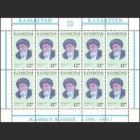 150 лет со дня рождения поэта Д.Джабаева