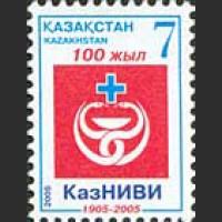 100 лет Казахскому НИИ Ветеринарии
