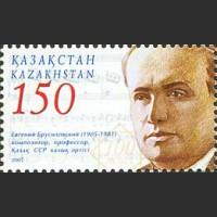100 лет со дня рождения Е. Брусиловского