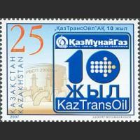 """10 лет Акционерному Обществу """"КазТрансОйл"""""""