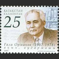 100 лет со дня рождения поэта Гали Орманова