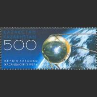 50 лет запуску искусственного спутника Земли