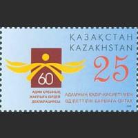 60 лет Всемирной декларации прав человека