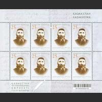150 лет со дня рождения акына и поэта Шакарима