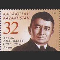 100 лет со дня рождения поэта Касыма Аманжолова