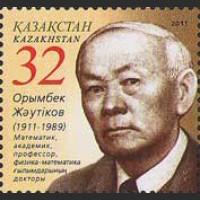 100 лет со дня рождения со дня рождения академика О. Жаутыкова