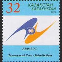 Таможенный союз Евразийского экономического сообщества