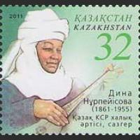 150 лет со дня рождения композитора  Дины Нурпейисовой