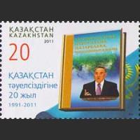 20 лет Независимости Республики Казахстан