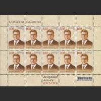 100 лет со дня рождения государственного и общественного деятеля Д.Кунаева
