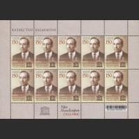 100-летию со дня рождения академика  У. Ахмедсафина