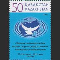 Международная конференция «От запрета ядерных испытаний к миру, свободному от ядерного оружия»