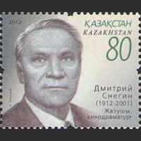 100 лет со дня рождения писателя, поэта, кинодраматурга Д. Снегина