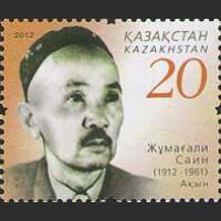 100 лет со дня рождения поэта Жумагали Саина