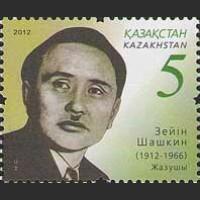 100 лет со дня рождения писателя Зеина Шашкина