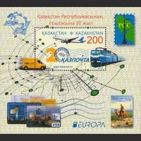 20-летие почты Республики Казахстан