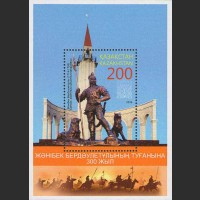 300 лет со дня рождения батыра Жанибека Бердаулетулы