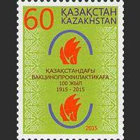 100 лет вакцинопрофилактике в Республике Казахстан