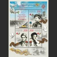 70 лет Победы в Великой Отечественной войне. Летопись Победы