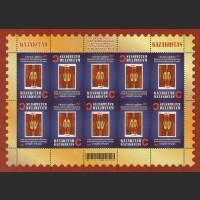 25 лет первой марки Казахстана