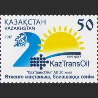 """20 лет АО """"КазТрансОйл"""""""