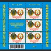 Совместный выпуск Республики Беларусь и Республики Казахстан. 25-летие установления дипломатических отношений