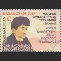 125 лет со дня рождения Магжана Жумабаева