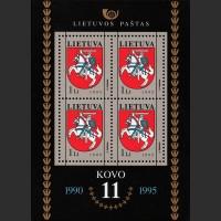 Герб Литовской Республики
